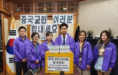各地韩裔韩侨为在华同胞捐赠防疫用品