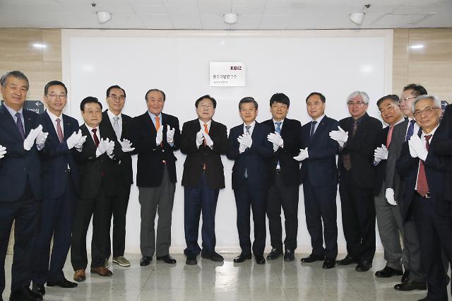 중기중앙회, 'KBIZ중소기업연구소' 개소
