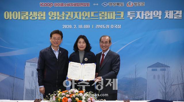 아이쿱 생협, 경북 청도에 2500억 원 투입...영남권 자연드림파크 조성