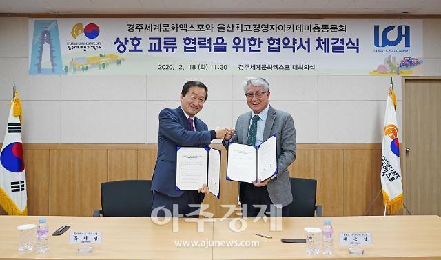 경주엑스포, 울산 최고경영자아카데미와 업무협약 체결