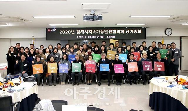 김해시, 시민과 함께 지속가능발전목표 수립…57개 전략