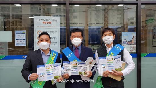 농협 의왕시지부, 농업인 국민연금 가입 홍보 캠페인 펼쳐