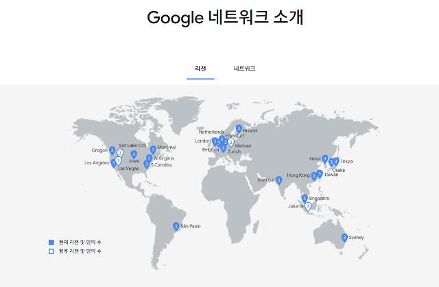 구글, 한국 클라우드 데이터센터 개소... 시장공략 본격화