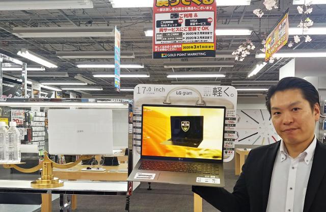 2020款LG Gram 17在日本上市