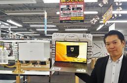 .2020款LG Gram 17在日本上市.