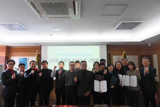 한국폴리텍Ⅱ대학,  광명융합기술교육원 교직원 임명… 개원 박차