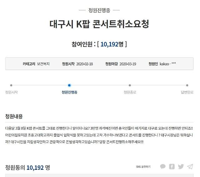 """""""BTS 팬덤 오지마"""" 국민청원 1만명 돌파...코로나19 후폭풍"""