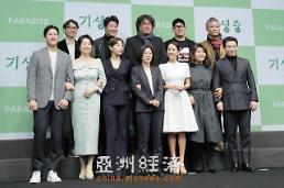 .纪念《寄生虫》奥斯卡获奖记者会在首尔举办.