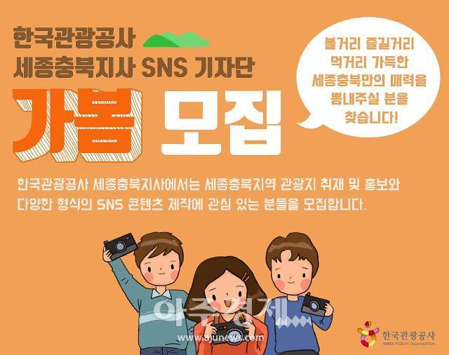 매력 가득 세종충북지역 여행 가봄? 나 가봄!