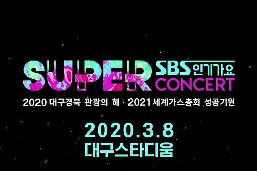 BTS 출연하는 SBS 대구 콘서트 무산 위기... 코로나에 웬 말이냐 청원