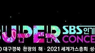 BTS 출연하는 SBS 대구 콘서트 무산 위기... 코로나에 웬 말이냐 연기 청원