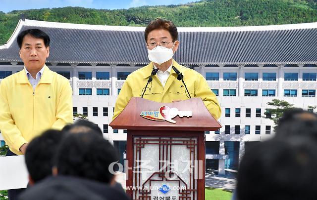 경북도, 19일 코로나19 확진환자 3명 발생