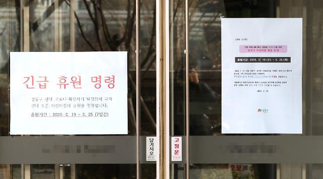 [코로나19] 확진자 나온 사근동 내 2개 대학, 개강 연기