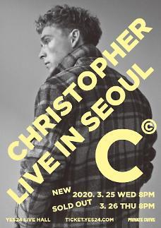 丹麦流行歌手克里斯托弗下月访韩