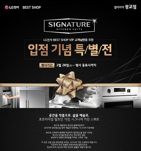LG전자 베스트샵 갤러리아백화점 광교점, VIP위한 특별전 열어
