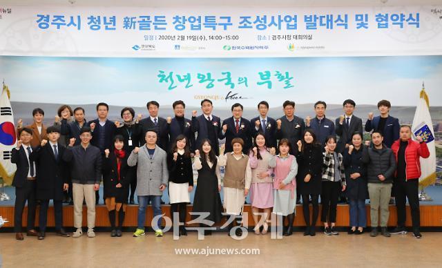 경주시, '청년 新골든 창업특구 조성사업' 발대식 및 업무협약식 개최