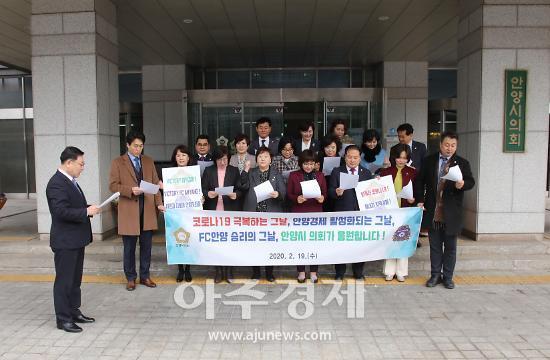 안양시의회, 지역경제 활성화·FC안양 홍보 성명 발표