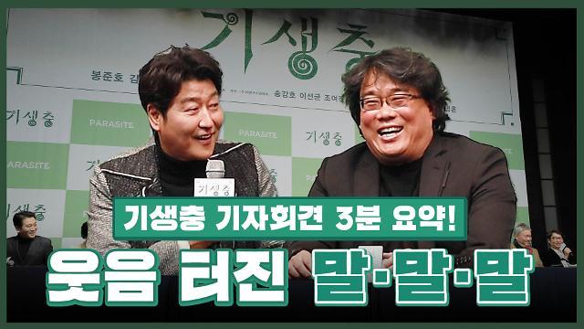 [영상] 기생충 기자회견 3분 요약…'웃음 터진 말·말·말'