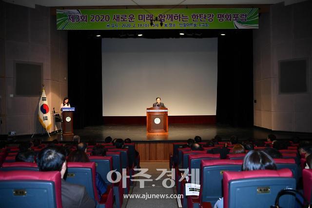 포천시, 제3회 한탄강 평화포럼 개최