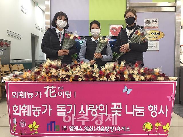 도공 양산휴게소, 코로나19 불황에 화훼농가 돕기 꽃 나눔행사