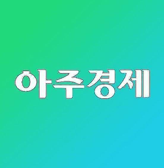"""[아주경제 오늘의 뉴스 종합] 법원 """"타다, 콜택시 아닌 초단기 렌터카""""…이재웅 등 1심 무죄 外"""