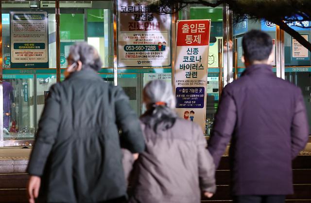 韩国新增2例新冠确诊病例 累计53例