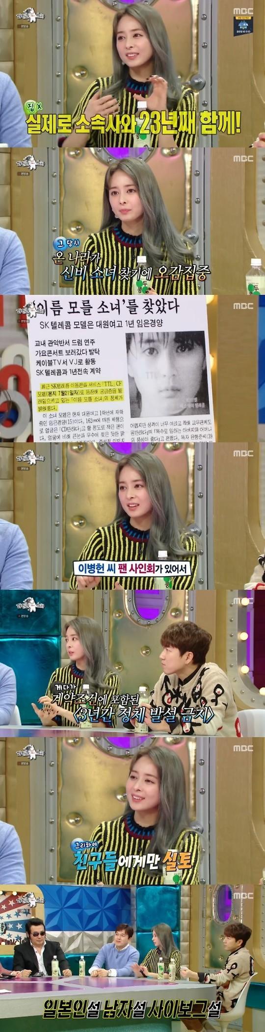 [간밤의 TV] 라디오스타 임은경이 털어놨다 #신비소녀#10년 공백#청각장애 부모님