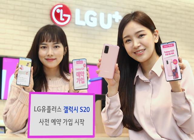 LG유플러스, 오늘부터 갤S20 사전예약… 클라우드 핑크 출시