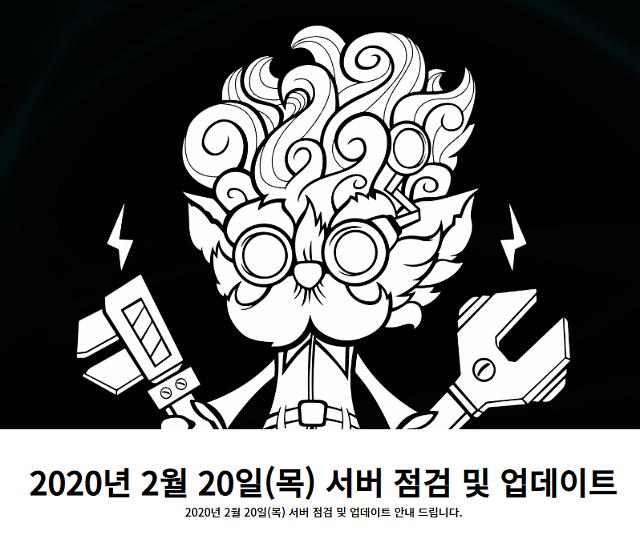 20일 롤 서버 점검···정상화 언제?