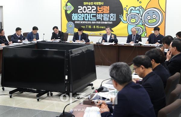 보령시, 내년 각종 국가계획 반영 및 미래성장동력 사업 발굴 본격화