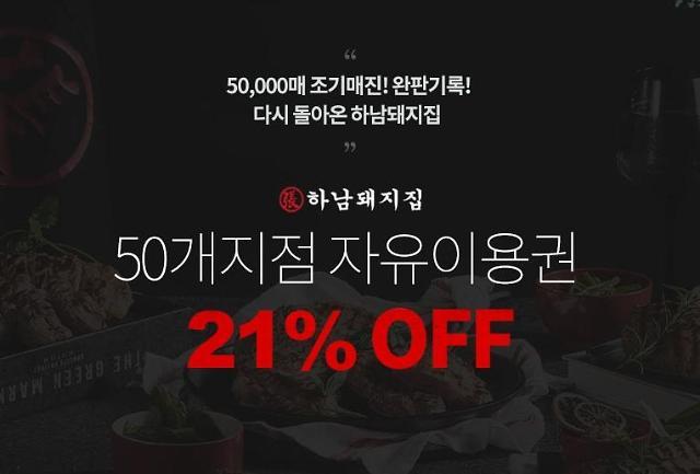 """""""프리미엄 삼겹살 먹자""""…티몬, 하남돼지집 21% 할인권 판매"""