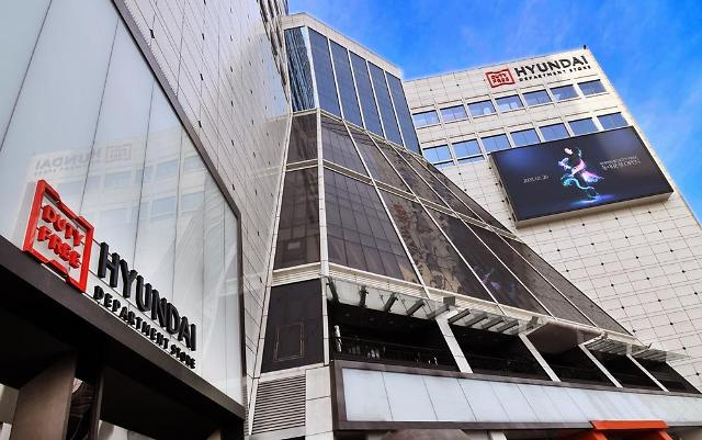 """현대백화점면세점, 쇼핑1번지 동대문에 2호점 오픈…""""2030 공략"""""""