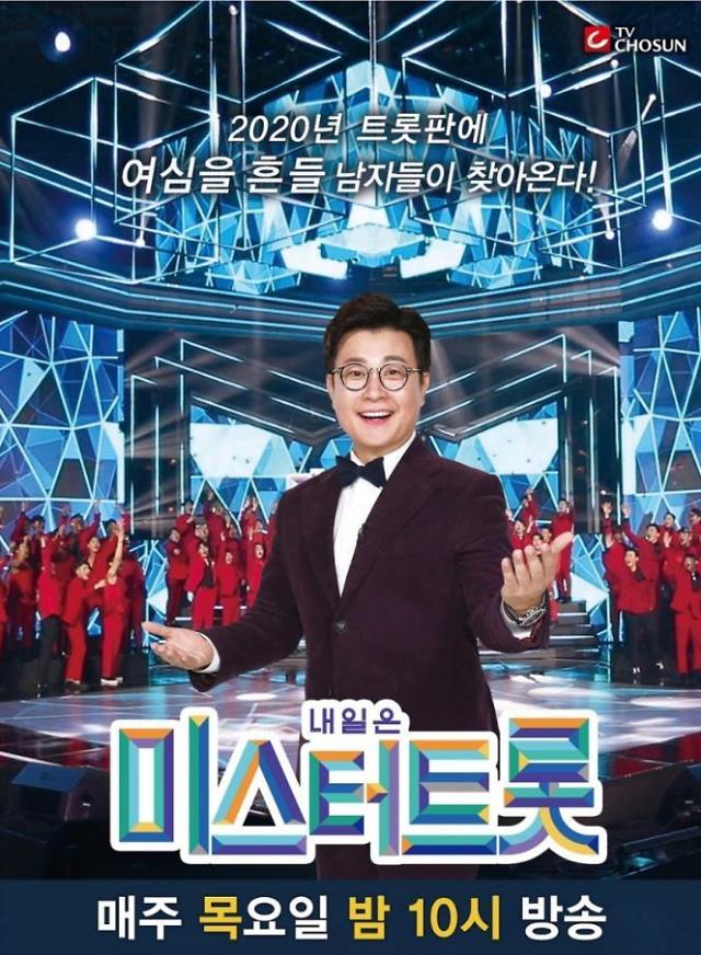 내일은 미스터트롯' 스페셜 갈라쇼 개최 전.격.확.정··· 역대급 조합 탄생