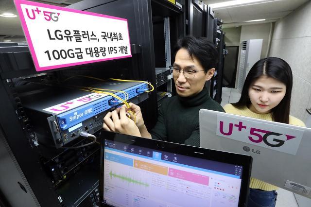 LG유플러스, 인텔·윈스와 5G 네트워크 보호 위한 침입방지시스템 공동 개발