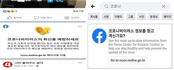[코로나19] 페이스북·구글, 코로나19 관련 정보 제공 동참
