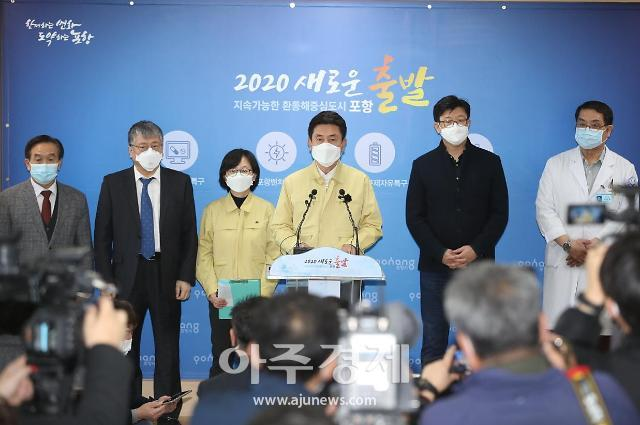 경북 포항서도 해외여행력 없는 '코로나19' 확진자 발생