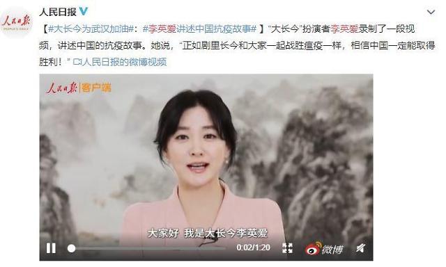 """""""중국 힘내자"""" 이영애 코로나19 응원에 대륙이 '들썩'"""