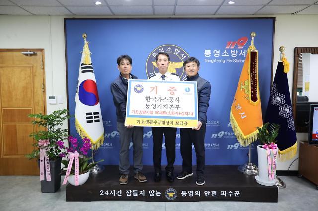 한국가스공사 통영기지본부, 소방서에 화재장비 지원