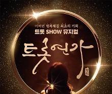 '트롯연가', 신종 코로나 바이러스로 공연 연기···'오는 3월 31일부터 개최'