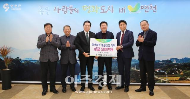 경기북부상공회의소 사랑나눔 후원성금기탁