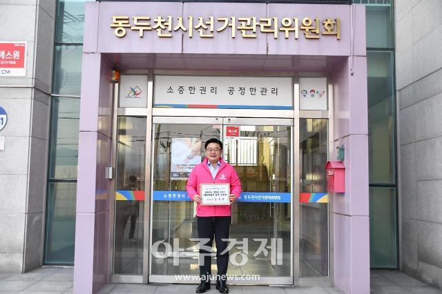 김성원 국회의원, 제21대 총선 예비후보 등록