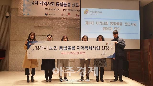 김해시, 노인 통합돌봄 지역특화사업 공모 선정…협력병원 방문의료