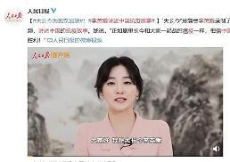 """.""""大长今""""李英爱为中国抗击新冠疫情加油."""