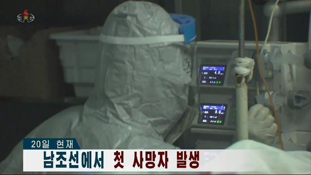 """[코로나19] 북한 """"남조선, 초대형 재난상황…우리는 확진자 없다"""""""