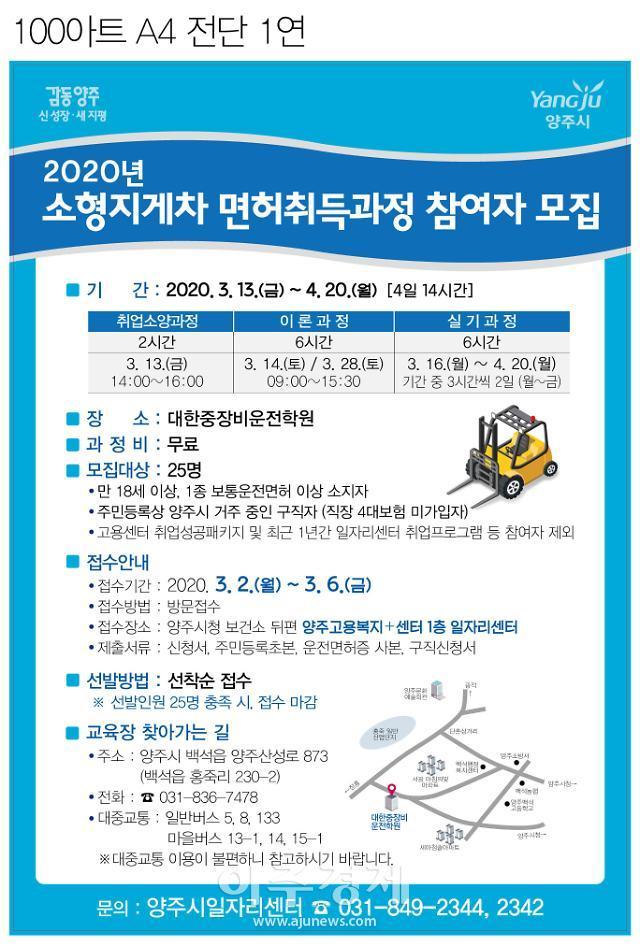 양주시일자리센터, 소형지게차 면허취득과정 수강생 모집