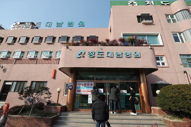 韩国现首例新冠肺炎死亡者 死亡原因调查中