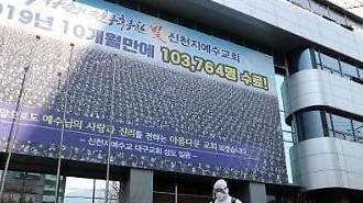 Hàn Quốc, tăng thêm 52 ca nhiễm Covid19 chỉ trong 1 đêm…Tổng số 156 ca