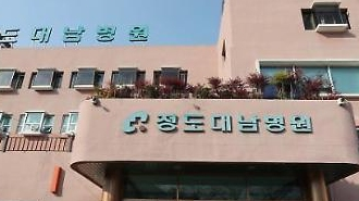 [Corona 19] Xác nhận cái chết đầu tiên ở Hàn Quốc...