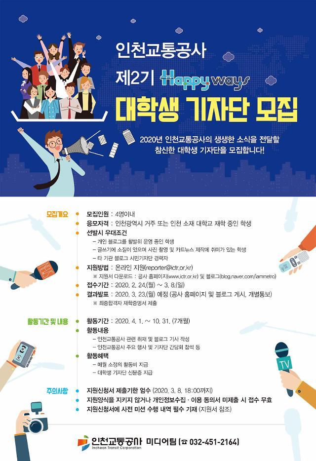 인천교통공사, 제2기 대학생 기자단 모집