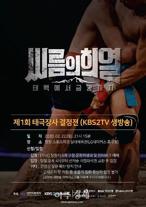 [코로나19] 창원시, 22일 '씨름의 희열' 결승전 무관중 생중계…6천석 관람 취소